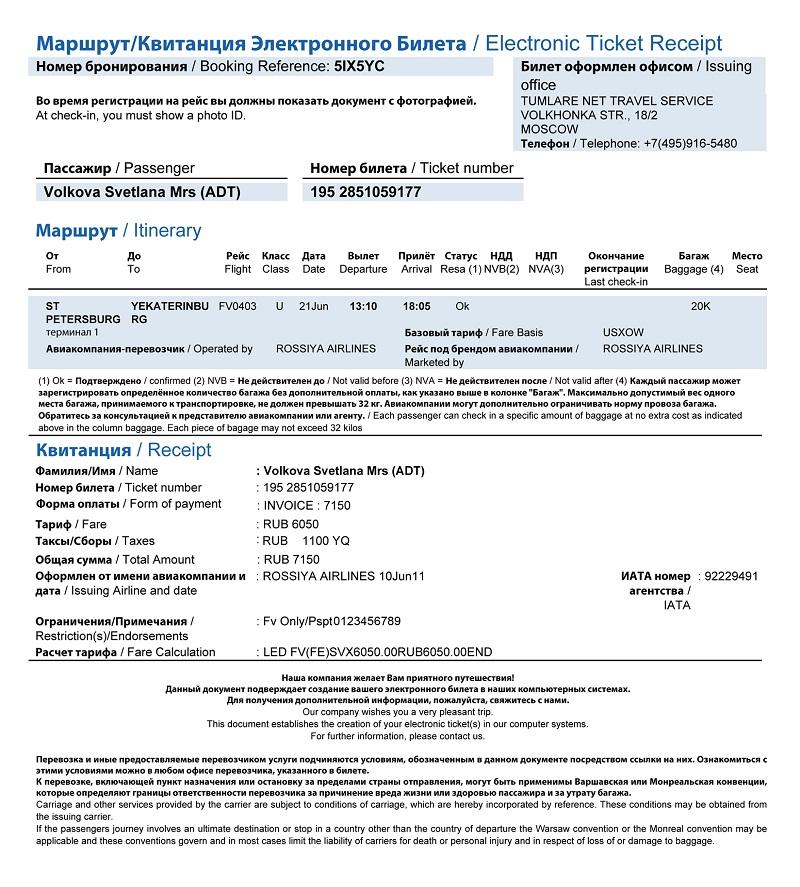 Маршрут Квитанция Электронного Билета Образец Аэрофлот - фото 3