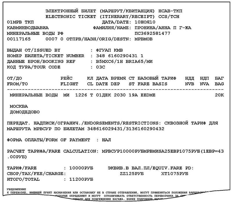 Электронные билеты на самолет образец скачать скидки на авиабилеты 2011 авиакомпания армавиакакие самалети летят