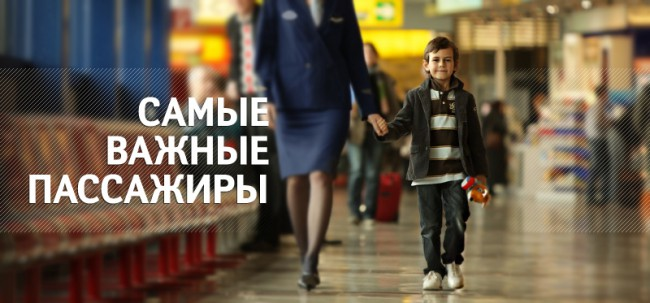 Дети – самые важные пассажиры в самолетах, требующие особого внимания и отношения
