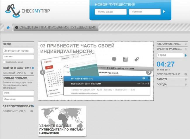Если вы пользовались услугами системы Амадеус, проверьте свой билет с помощью www.checkmytrip.com