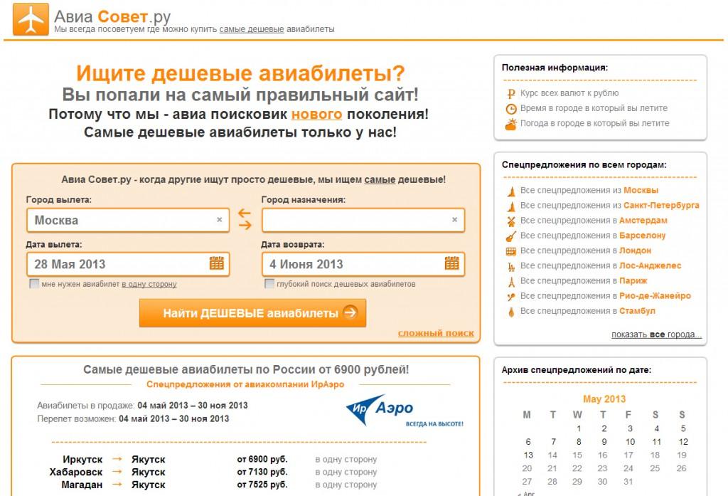 Купить авиабилет за границу