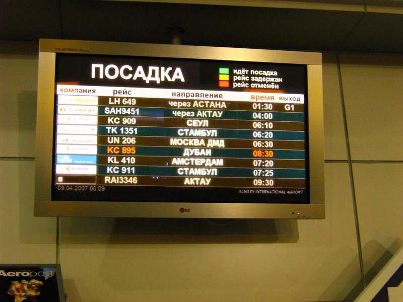 Милашенкова, Фонвизинская табло аэропорта пулково онлайн табло вылета на сегодня удобно брать собой