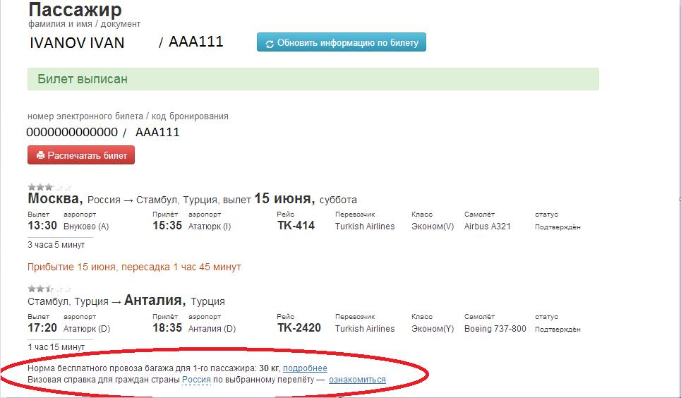 Цены на авиабилеты из анапы