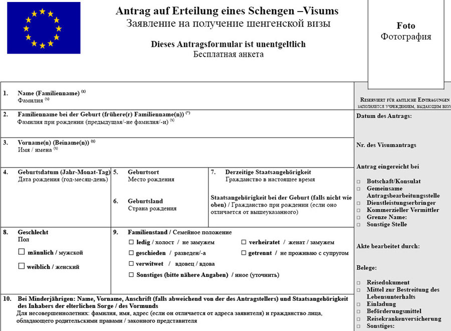 образец заявления на шенгенскую визу в германию - фото 8