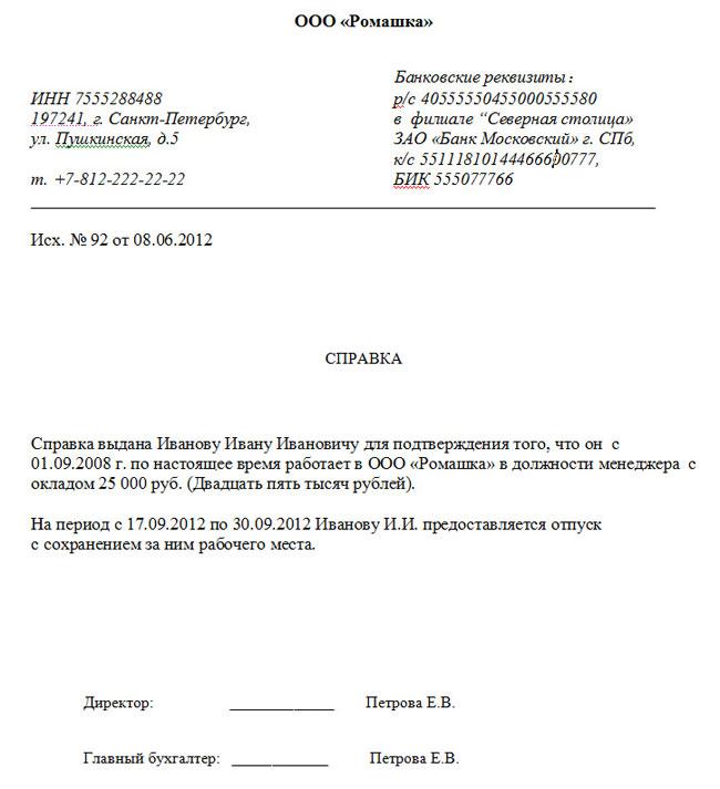Порядок выполнения решения суда о снятии с регистрации места проживаня