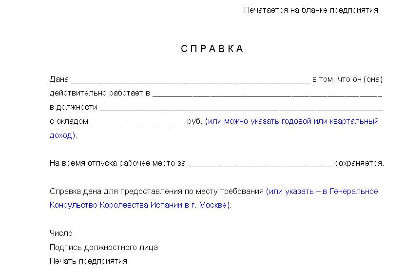 Справку с места работы с подтверждением Ростокинская улица трудовой договор Адмирала Руднева улица